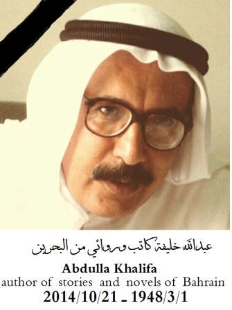1773fd6b9fc5a عبدالله خليفة   أفـــق مقالات 2009