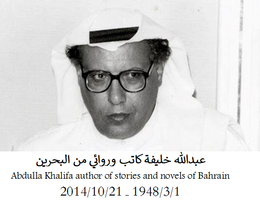 1dc05fca1717d عبدالله خليفة   أفـــق مقالات 2011