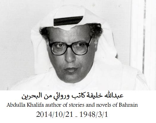 a47ba508e76c2 عبدالله خليفة   أفـــق مقالات 2014