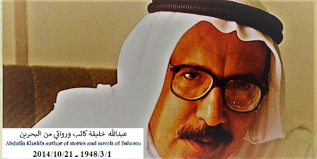 c2fd3d11139a2 عبدالله خليفة   أفـــق مقالات 2010