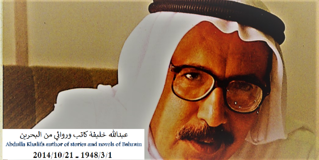 33bf29a561da1 عبدالله خليفة   أفـــق مقالات 2010