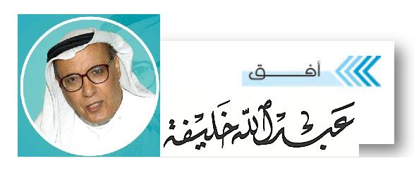 07dd6d979 عبــدالله خلـــــيفة : كاتب وروائي | 【Abdulla Khalifa author of ...