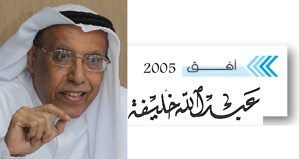 9ab17a481 عبــدالله خلـــــيفة : كاتب وروائي   【Abdulla Khalifa author of stories and  novels of Bahrain】   الصفحة 7