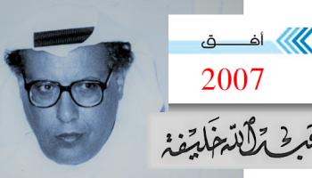 a6aec13155698 عبدالله خليفة   أفـــق مقالات 2008