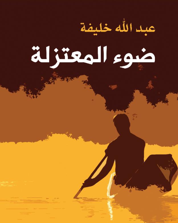 5208e2ad6 عبدالله خليفة كاتب وروائي من البحرين | عبــدالله خلـــــيفة : كاتب ...
