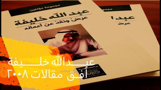 6f11ae52b عبدالله خليفة كاتب وروائي من البحرين | عبــدالله خلـــــيفة : كاتب ...