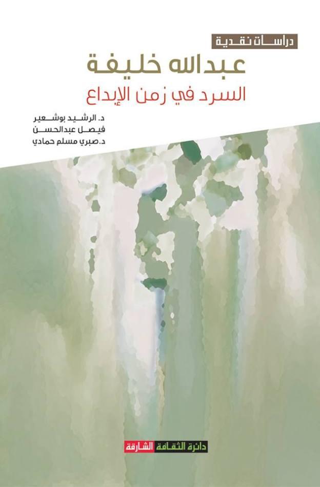 475b47165 عبدالله خليفة كاتب وروائي من البحرين | عبــدالله خلـــــيفة : كاتب وروائي |  【Abdulla Khalifa author of stories and novels of Bahrain】